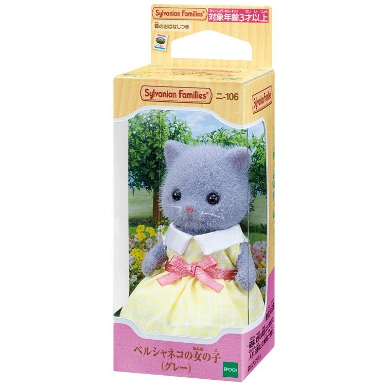 Sylvanian Families Persian Cat Girl Doll NI-106 Gray EPOCH Japan