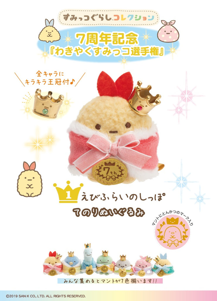 Sumikko Gurashi Fried Shrimp Tail Tenori Plush Doll 7th anniversary San-X Japan