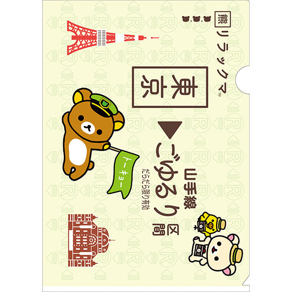 Rilakkuma Clear File Folder 2pc Set Yamanote Line Ticket San-X Japan