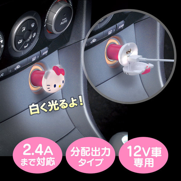 Hello Kitty Pink Car USB Charge Socket Light Sanrio Japan