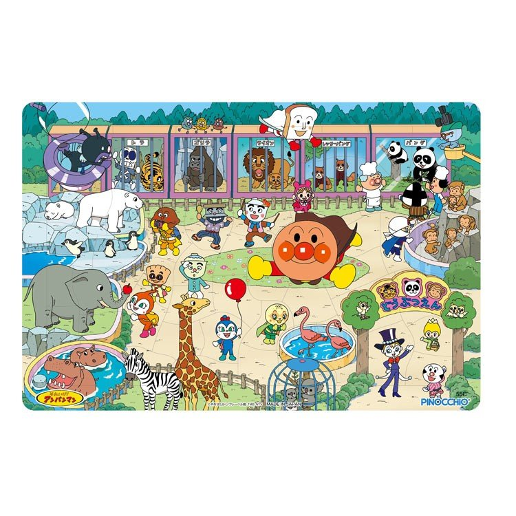 Anpanman Board Jigsaw Puzzle Kids Zoo 55 pieces Japan