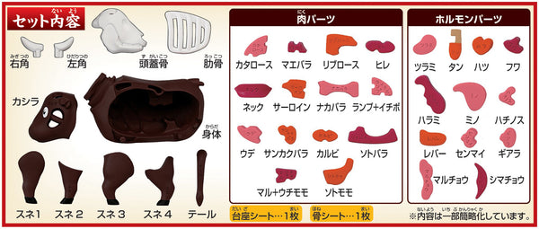 3D Puzzle BBQ Special Yakiniku COW MEGAHOUSE Japan