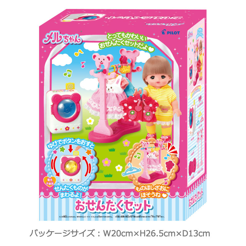 Mell Chan Washing Machine Set Pretend Play Toy Pilot Japan