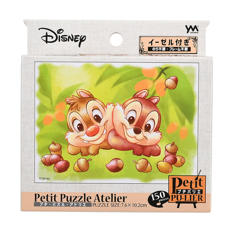 Chip & Dale Petit Puzzle Atelier Jigsaw Good Friends Disney Store Japan 150 pcs