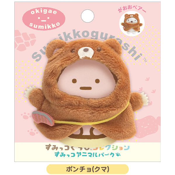 Sumikko Gurashi Costume for mini Plush Bear Poncho Animal Park San-X Japan