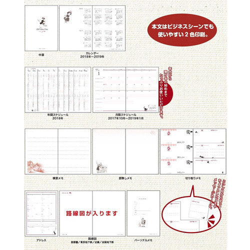 Kiki's Delivery Service 2018 Schedule Notebook A5 Monthly Studio Ghibli Japan