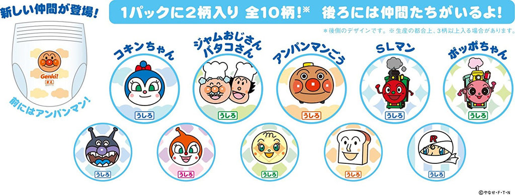 Anpanman Genki! Diapers Big Size 114 pcs (38 x 3) Kids Pants Nepia Japan