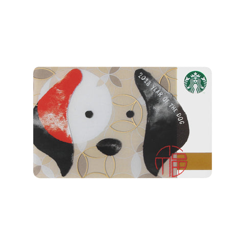 Starbucks Card New Year 2018 Zodiac Dog Starbucks Japan