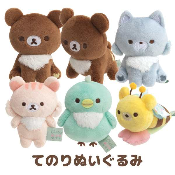Rilakkuma Wolf mini Tenori Plush Doll 6pcs Set Chairoikoguma Friends San-X Japan