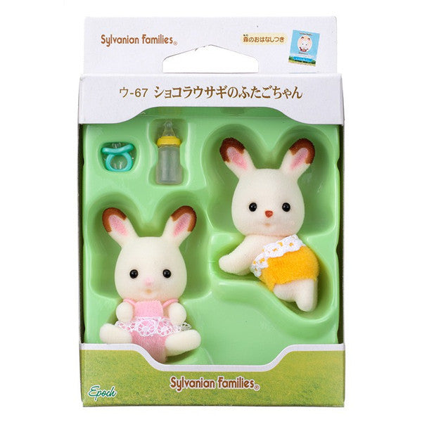 Chocolate Rabbit Baby Twins Doll U-67 Sylvanian Families Japan Calico Critters