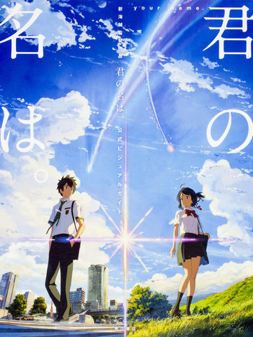 Your Name Kimi no Nawa Official Visual Guide Book Japanese Movie
