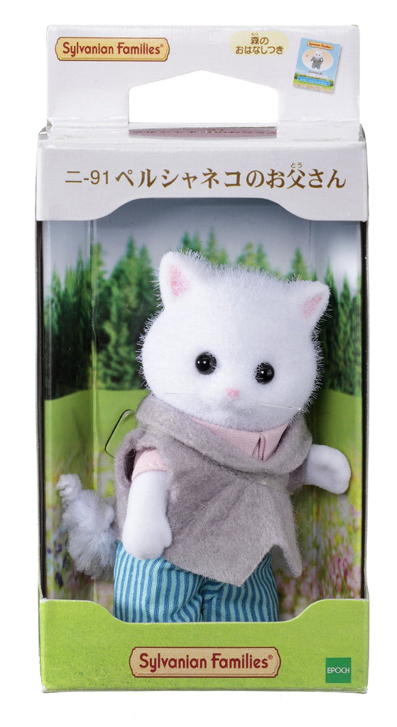 Persian Cat Father Doll Ni-91 Sylvanian Families Japan Calico Critters Epoch
