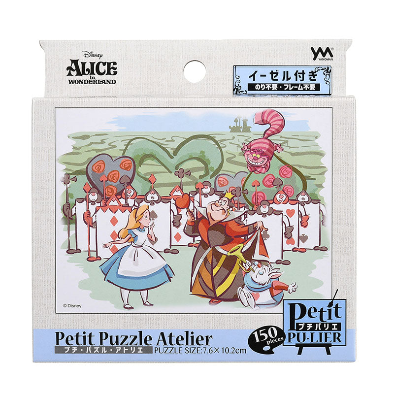 Alice in Wonderland Petit Puzzle Atelier Jigsaw Disney Store Japan 150 pieces