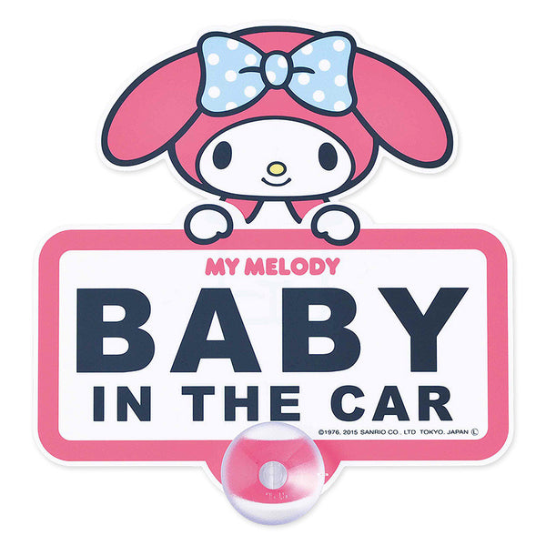 My Melody Child Baby in the Car Swing Message Signature Sanrio Japan