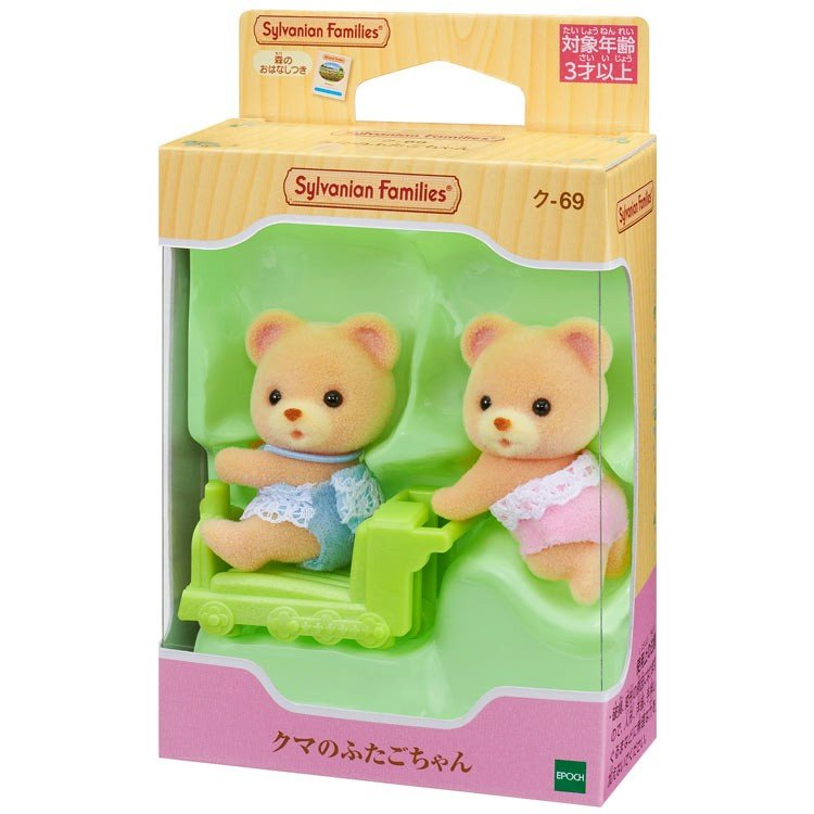Sylvanian Families Bear Baby Twins Doll Set KU-69 EPOCH Japan