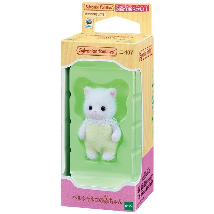 Sylvanian Families Persian Cat Baby Doll NI-107 EPOCH Japan