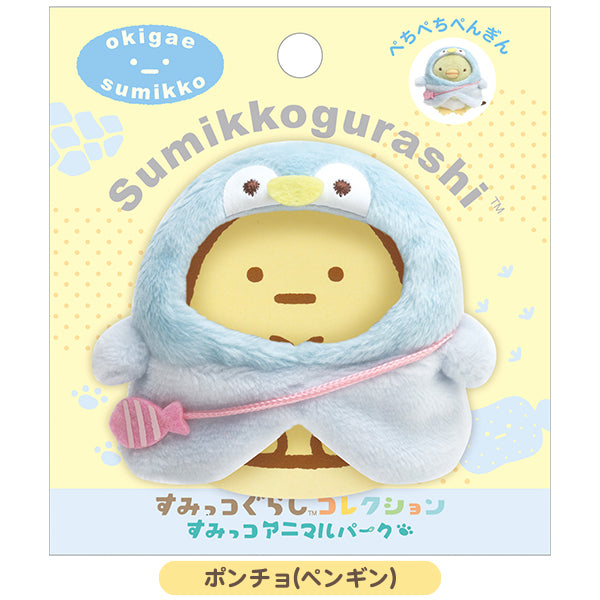 Sumikko Gurashi Costume for mini Plush Penguin Poncho Animal Park San-X Japan