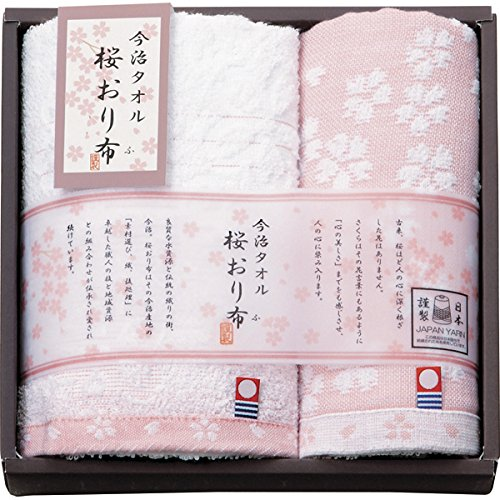 Face Wash Towel 2pcs Set Sakura Imabari Towel Japan IS7615-PI