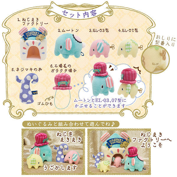 Sentimental Circus Elephants Plush Doll Mouton Hometown Set San-X Japan