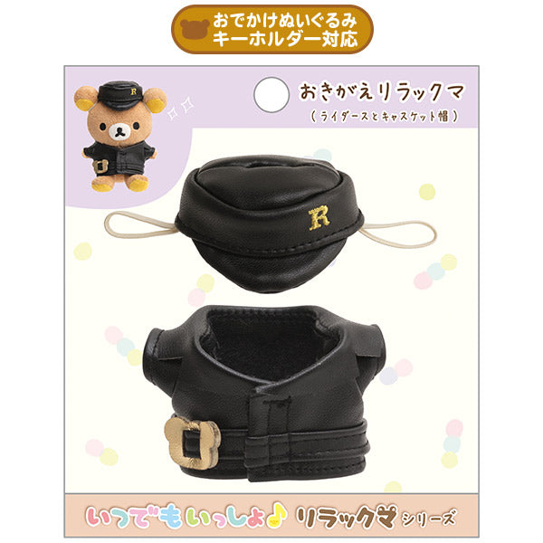 Rilakkuma Costume for Plush Doll Racing Jacket & Newsboy Cap San-X Japan