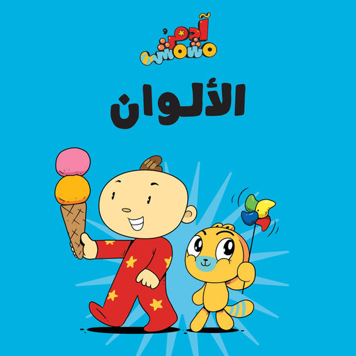 Salwa Adam and Mishmish- Colours Compiled by: Adam and Mishmish, Illustrated by: Lutfi Zayed