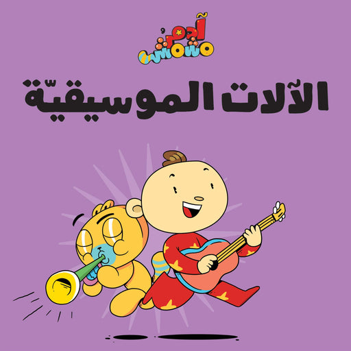 Salwa Adam & Mishmish- Musical Instruments Compiled by: Adam and Mishmish, Illustrated by: Lutfi Zayed, Board book – January 1, 2020