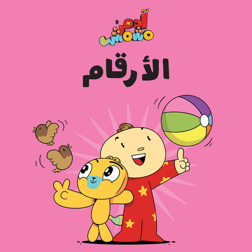 Salwa Adam & Mishmish- Numbers Compiled by: Adam and Mishmish, Illustrated by: Lutfi Zayed, Board book – January 1, 2020