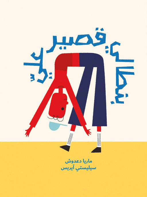 Salwa My Pants are too Short Written by: Maria Da'adoush, Illustrated by: Celeste Aires , Flexibound – January 1, 2020
