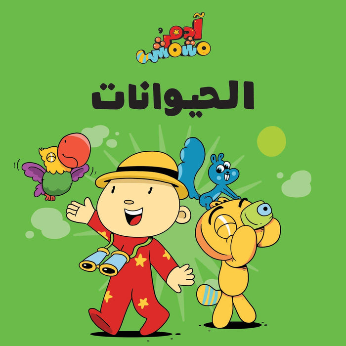 Salwa Adam & Mishmish- Animals Compiled by: Adam and Mishmish, Illustrated by: Lutfi Zayed