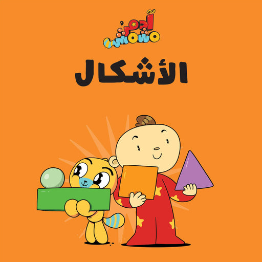Salwa Adam & Mishmish- Shapes Compiled by: Adam and Mishmish, Illustrated by: Lutfi Zayed, Board book – January 1, 2020