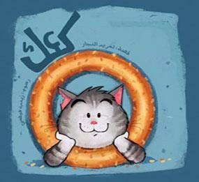 Kaak: Arabic Children's Book (Best Friends' Series)