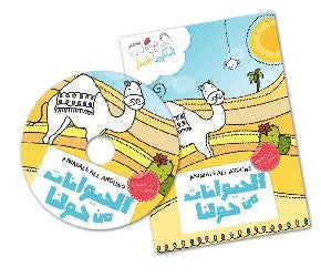 I Love Arabic 3 DVD Box Set (Animals Around Us, Colors Around Us, Shapes Around Us)