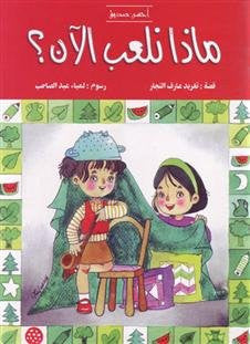 What Shall We Play Now? : Arabic Children's Book (Best Friends' Series)