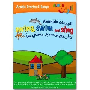 Animals Swing Swim & Sing DVD: Teach Children Colloquial Arabic Stories & Songs: Lebanese Music (Alwan TV Series)
