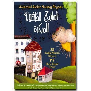 Arabic Nursery Rhymes Children's DVD: 32 Rhymes from the Arab World