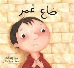 Omar is Lost : Arabic Children's Book