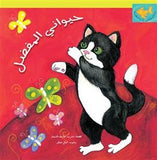 My Favorite Animal: Arabic Story for Kids (3-7 Years) (Goldfish Series)