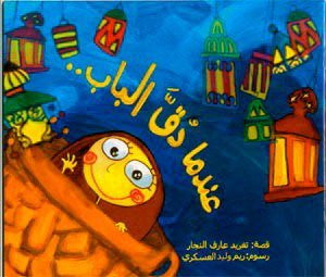 When the Doorbell Rang on the Eid: Arabic Children's Book (Magic Lantern) (Magic Lantern Series)