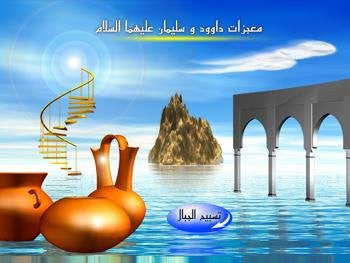 Story of Prophet Sulaiman Children Learning Software in Arabic Language