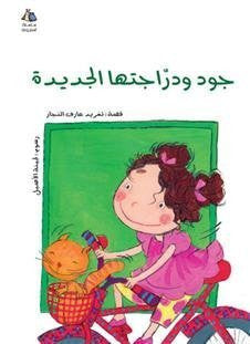 Jude's New Bicycle : Arabic Children's Book (Halazoun)