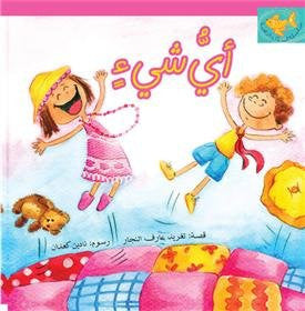 Anything! Arabic Story Book About Children's Imaginations & Pretend Play