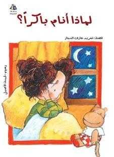 Why Should I Sleep Early: Arabic Kids Picture Books (Halazone Series)