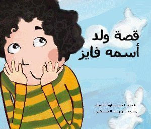 A Story About a Boy Called Fayez: Children's Arabic Book by Syraj