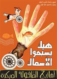 Arabic Rhymes for Children: Songs with Hand Signs: This Is the Way Fish Swim (Arabic Nursery Rhymes)