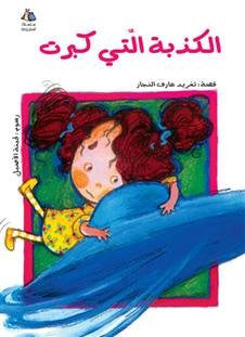 The Lie That Got Bigger (Arabic Children's Book) (Halazone Series)