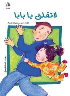 Don't Worry Baba (Arabic Children's Book) (Halazone Series)