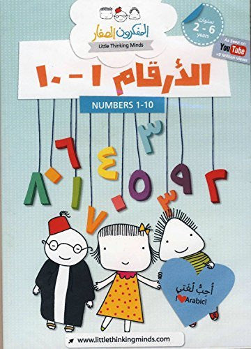 I Love Arabic: Numbers From 1-10: Learn Counting in Arabic for Children