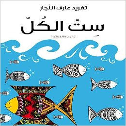 Against the Tide - Arabic Childern Book