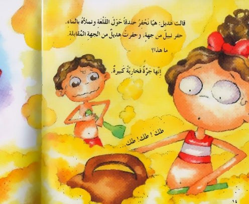 Arabic Children Stories