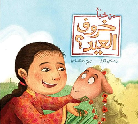 Who Hid the Eid Lamb? Children's Arabic Story Book (Best Friends' Series)
